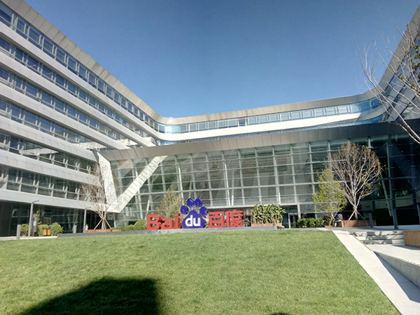 百度科技产业园